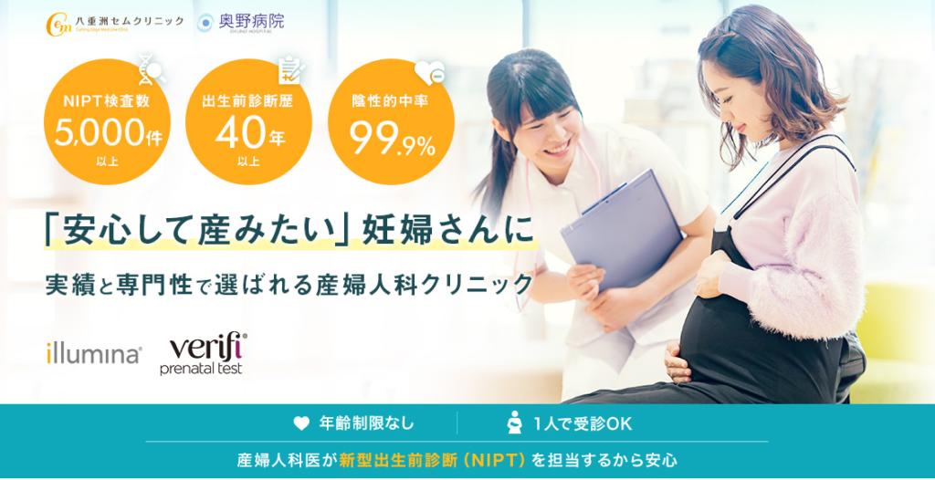 東京のNIPTおすすめランキングNO.1 八重洲セムクリニック