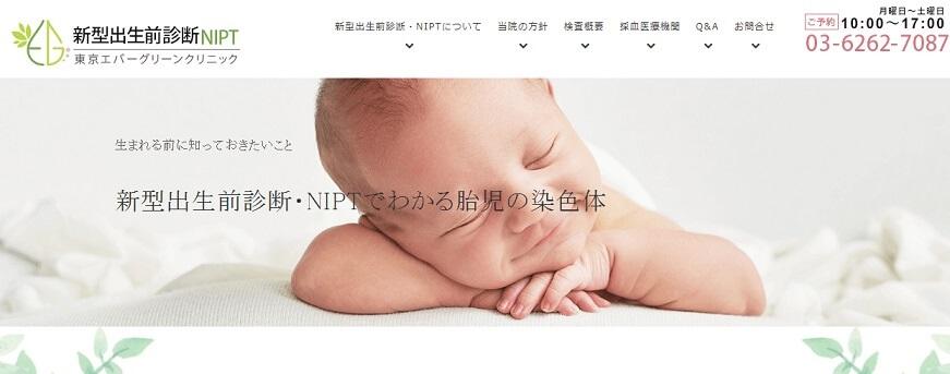東京NIPT エバーグリーンクリニック