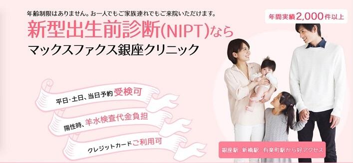 【東京NIPT】マックスファクス銀座クリニック